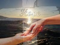 Надежда есть